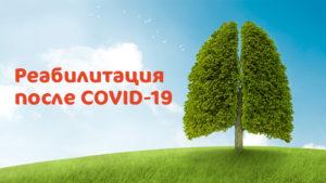 Реабилитация после COVID-19